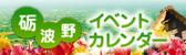 砺波野イベントカレンダー