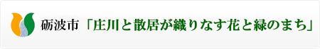 砺波市「庄川と散居に広がる健康フラワー都市」