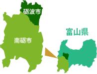 構成する2つの市 砺波市 南砺市